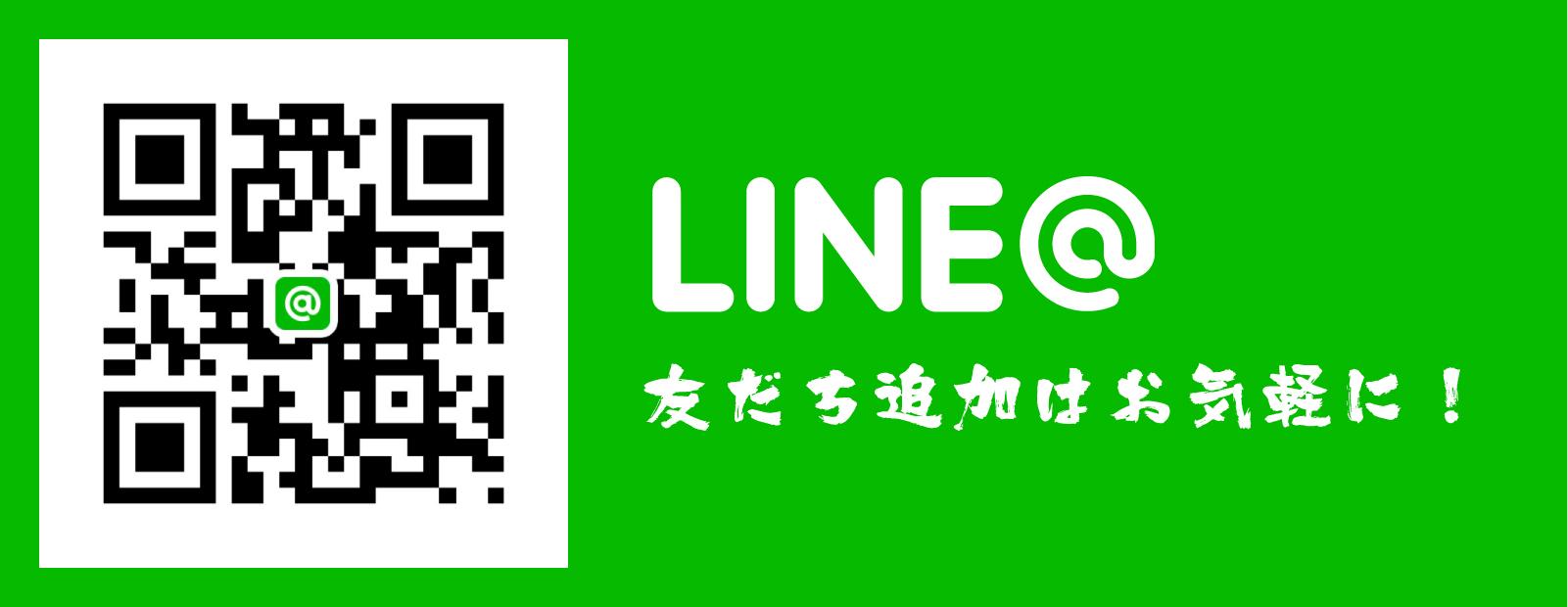 LINE@の友だち追加