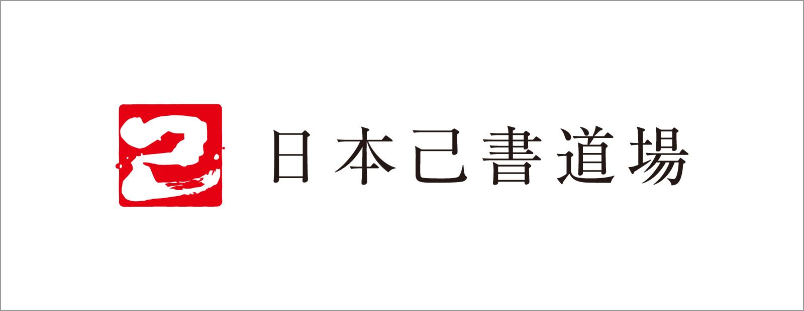 日本己書道場
